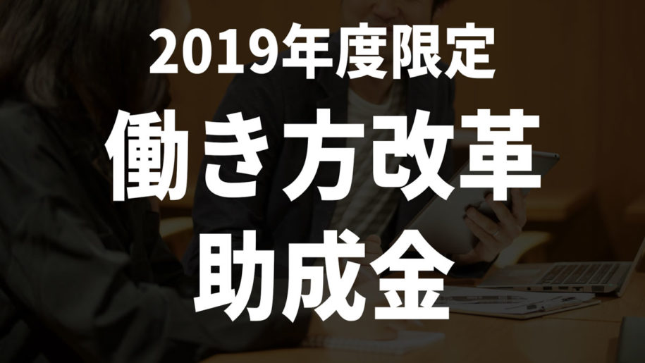 2019年度限定働き方改革助成金