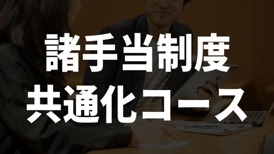 諸手当制度共通化コース