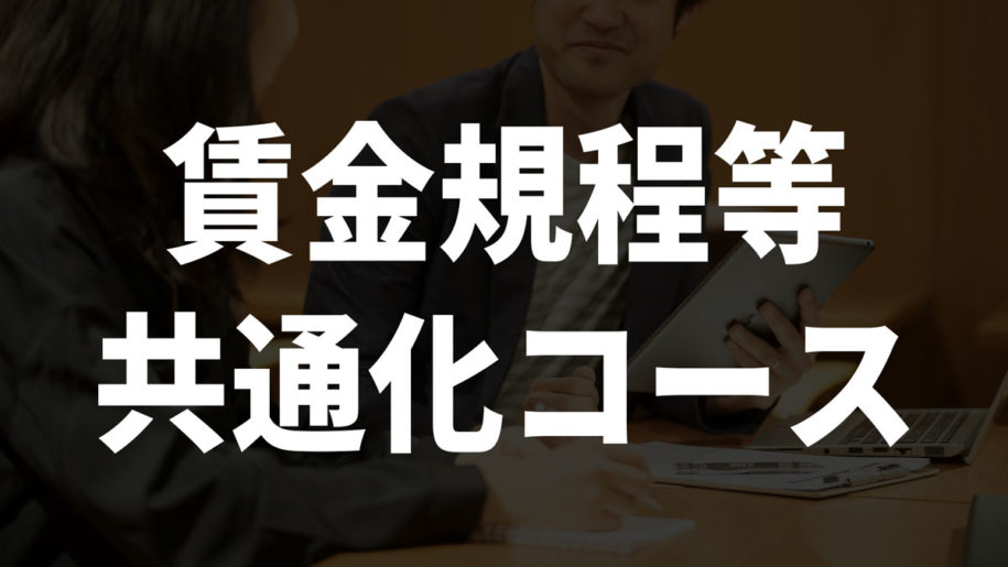 賃金規程等共通化コース